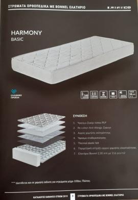 ΣΤΡΩΜΑ HARMONY BASIC 0.90x2.00 (KARAVCO STROM)