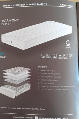 ΣΤΡΩΜΑ HARMONY CLASSIC 0.90x2.00 (KARAVCO STROM)